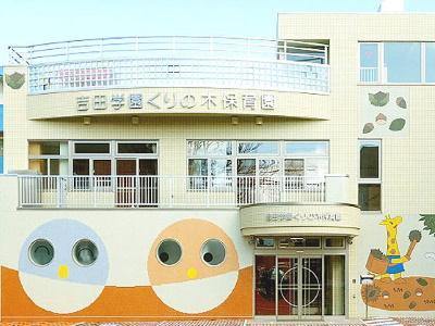 吉田学園くりの木保育園|札幌市中央区*経験加算あり