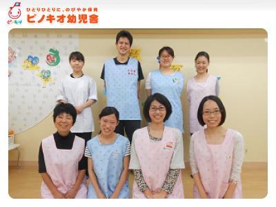 ピノキオ幼児舎番町園:千代田区五番町|扶養内・フルタイムOK