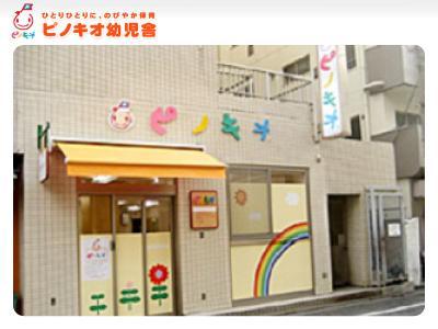 ピノキオ幼児舎 つつじヶ丘園:東京都調布市・駅徒歩3分