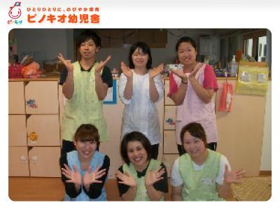 ピノキオ幼児舎 関町園:東京都練馬区関町北・武蔵駅5分