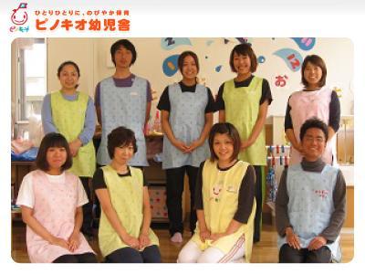 杉並区保育室浜田山東 ピノキオ幼児舎:東京都杉並区