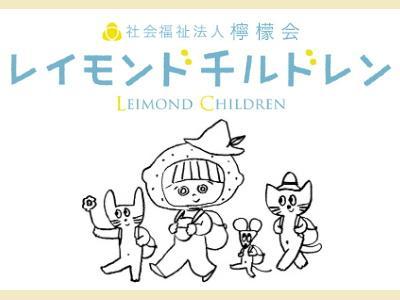 レイモンド梅田北保育園|大阪市北区*0~2歳児保育