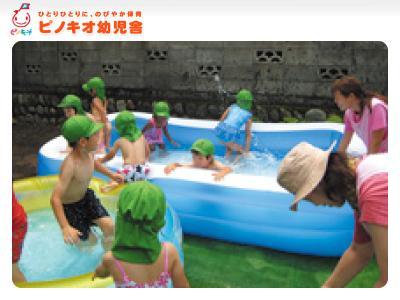 ピノキオ幼児舎西八王子園:東京都八王子市・駅徒歩1分
