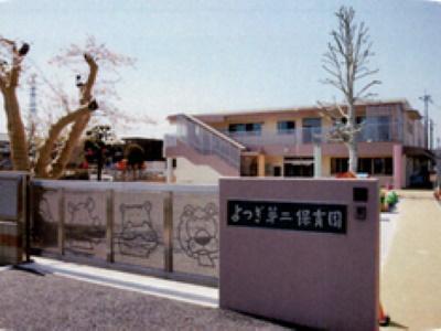 よつぎ第二保育園|東京都あきる野市*賞与4.40ヶ月分