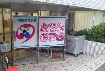 ぷらむ保育園錦町園|仙台市青葉区*栄養士業務