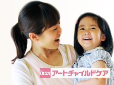 アートチャイルドケア中村橋|東京都練馬区*0~2歳児|hw