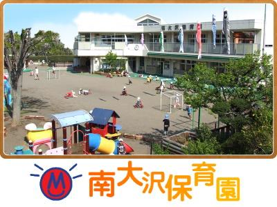南大沢保育園|東京都八王子市*賞与4.60月分|hw