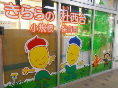 きららの杜 西台|東京都板橋区*週2~3日程度|hw