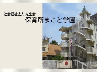 保育所まこと学園|広島市安佐南区*1日6時間程度