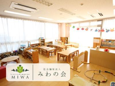あかね台光の子保育園:神奈川県横浜市青葉区*扶養内可