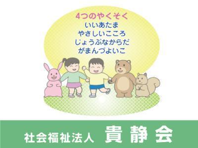 かりん保育園|東京都町田市*週3日程度|hw