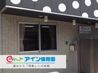 アイン武蔵小杉保育園:神奈川県川崎市中原区中丸子・短時間可!