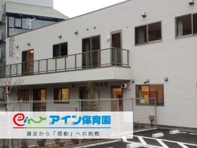 アイン三枚町保育園:横浜市神奈川区三枚町・片倉町徒歩10分