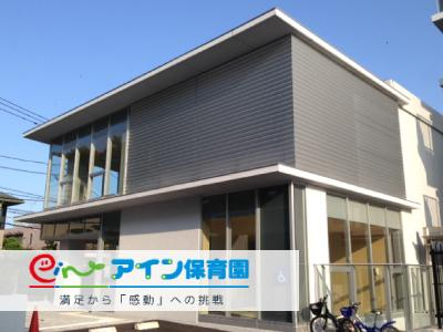 アイン 高島台保育園:横浜市神奈川区高島台・ブランク可♪