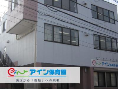 アイン弘明寺保育園:横浜市南区大岡・弘明寺駅徒歩6分!
