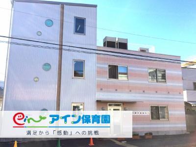 アイン金沢文庫保育園:横浜市金沢区釜利谷東・短時間可!