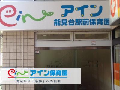 アイン能見台駅前保育園:横浜市金沢区・能美台駅徒歩1分