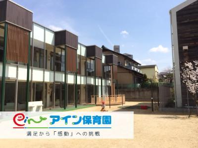 アインながくて保育園:愛知県長久手市山桶・未経験歓迎