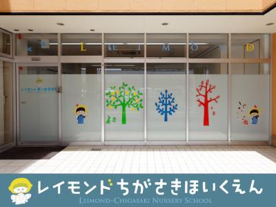 レイモンド茅ヶ崎保育園:神奈川県茅ケ崎市・ 時間相談可