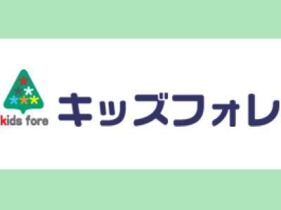 キッズフォレ東山田|横浜市都筑区*年休120日