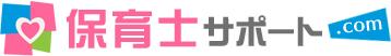 保育士サポート.com